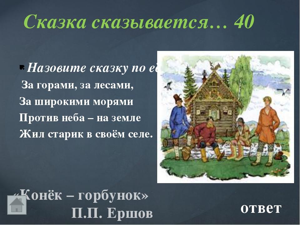 Песни в сказке 20 белка А.С. Пушкин «Сказка о царе Салтане» ответ Кто и в ка...