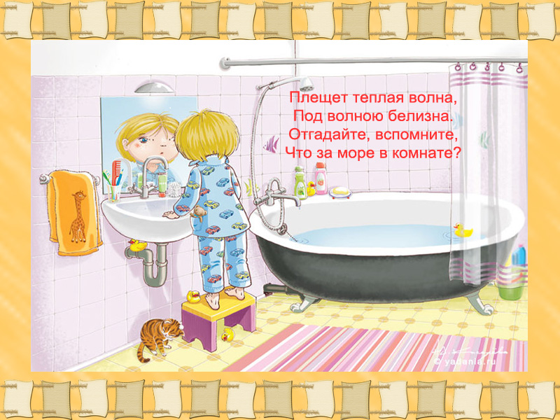 C:\Users\Альфира\Desktop\дет лит-ра\ванна.png