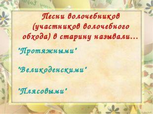 """Песни волочебников (участников волочебного обхода) в старину называли… """"Протя"""