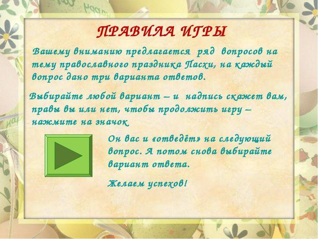 ПРАВИЛА ИГРЫ Вашему вниманию предлагается ряд вопросов на тему православного...
