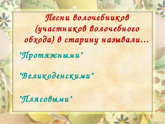 """Песни волочебников (участников волочебного обхода) в старину называли… """"Протя..."""