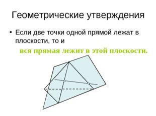 Геометрические утверждения Если две точки одной прямой лежат в плоскости, то