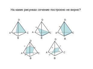 На каких рисунках сечение построено не верно? B А А А А А D D D D D B B B B C