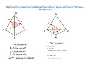 P N Построить сечение тетраэдра плоскостью, заданной тремя точками. Задача 2