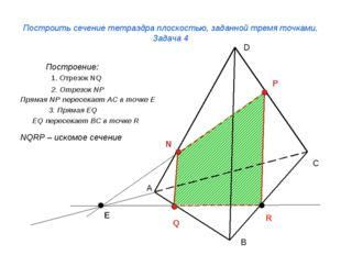 Построить сечение тетраэдра плоскостью, заданной тремя точками. Задача 4 Пост