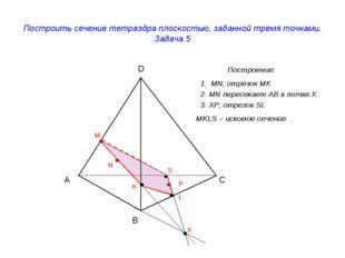 Построить сечение тетраэдра плоскостью, заданной тремя точками. Задача 5 Пост