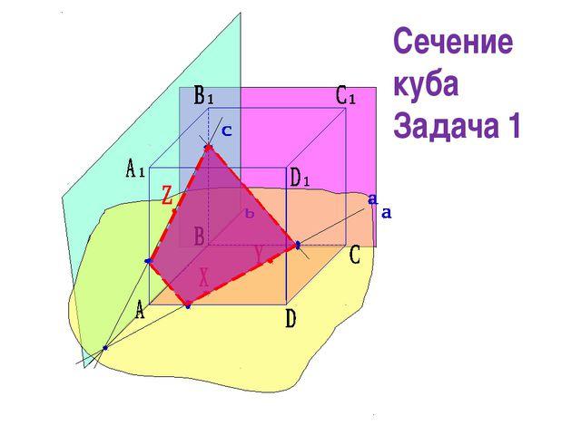α β Сечение куба Задача 1