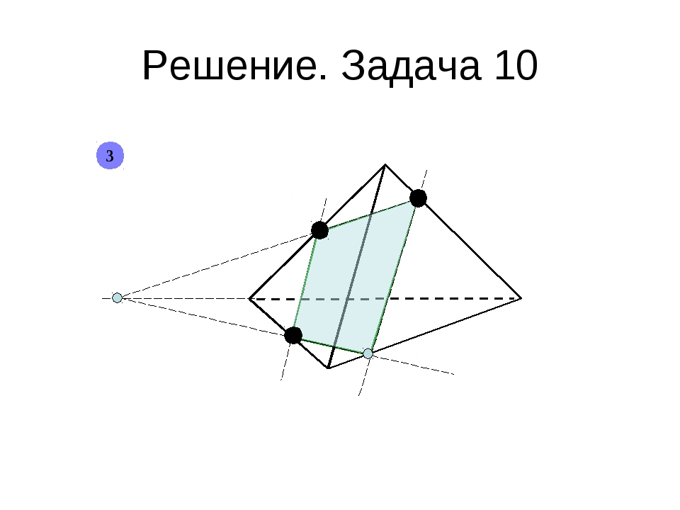 Решение. Задача 10 3