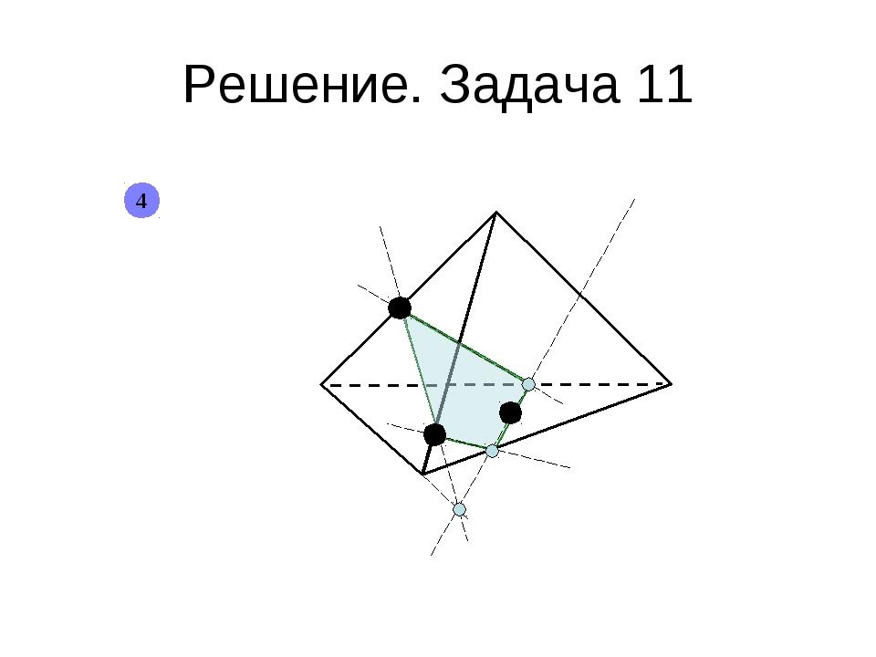 Решение. Задача 11 4