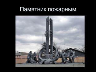 Памятник пожарным