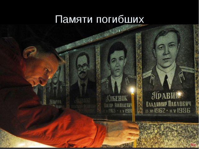 Памяти погибших