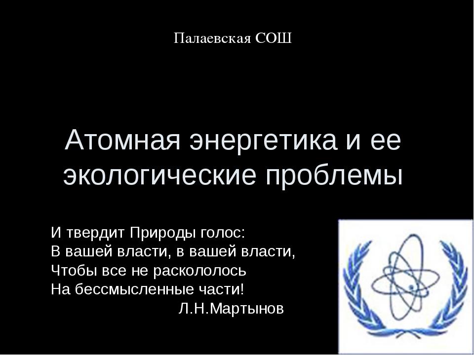 Атомная энергетика и ее экологические проблемы Палаевская СОШ И твердит Приро...