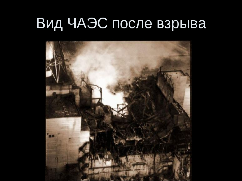 Вид ЧАЭС после взрыва