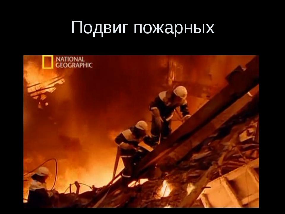Подвиг пожарных