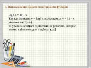 7. Использование свойств монотонности функции log3 x = 11 – x Так как функци