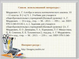 Список использованной литературы : Мордкович А. Г. Алгебра и начала математич