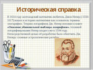 Историческая справка В1614 годушотландский математик-любительДжон Непер(
