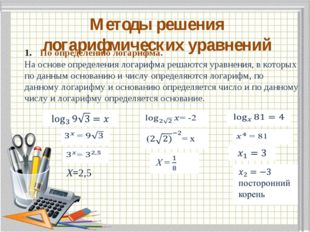 Методы решения логарифмических уравнений По определению логарифма. На основе