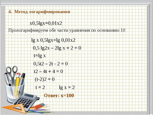 4. Метод логарифмирования x0,5lgx=0,01x2 Прологарифмируем обе части уравнени...