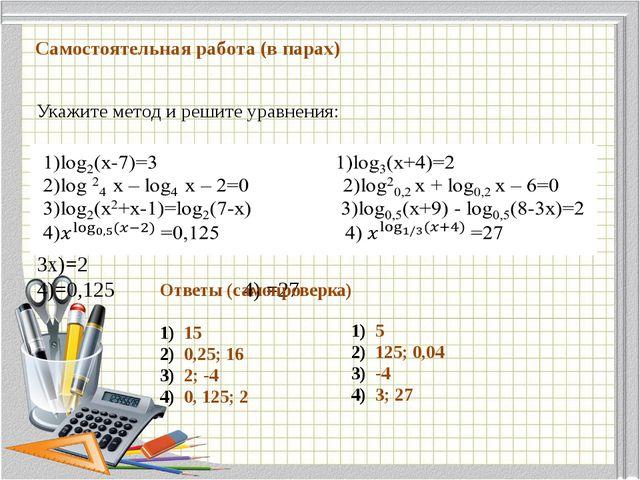 Самостоятельная работа (в парах) Укажите метод и решите уравнения: Ответы (с...