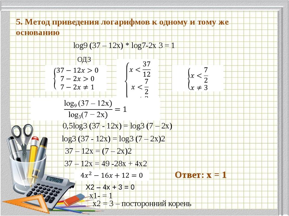 5. Метод приведения логарифмов к одному и тому же основанию log9 (37 – 12x)...