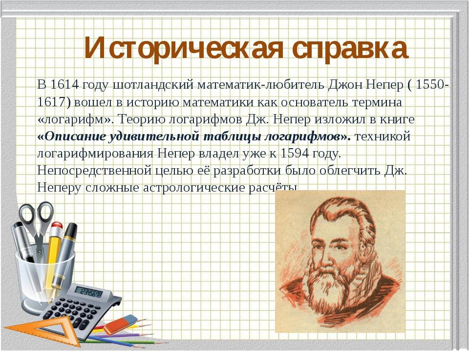 Историческая справка В1614 годушотландский математик-любительДжон Непер(...