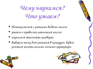 Чему научимся? Что узнаем? Познакомимся с разными видами писем; узнаем о прав