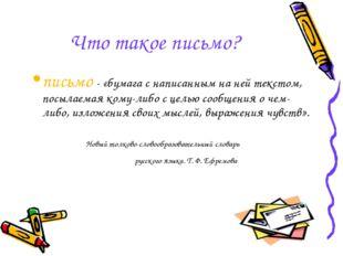 Что такое письмо? письмо - «бумага с написанным на ней текстом, посылаемая ко