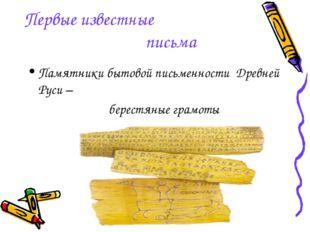 Первые известные письма Памятники бытовой письменности Древней Руси – берест