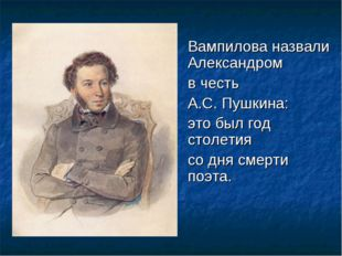 Вампилова назвали Александром в честь А.С. Пушкина: это был год столетия со д