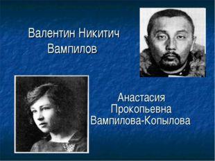 Валентин Никитич Вампилов Анастасия Прокопьевна Вампилова-Копылова