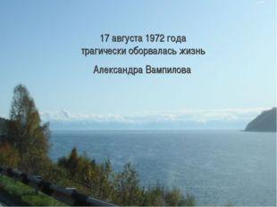 17 августа 1972 года трагически оборвалась жизнь Александра Вампилова