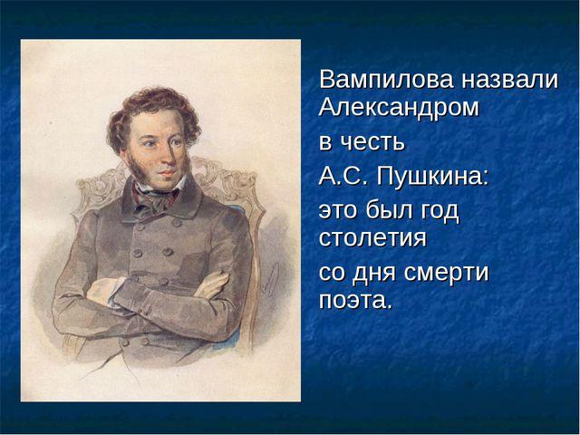 Вампилова назвали Александром в честь А.С. Пушкина: это был год столетия со д...