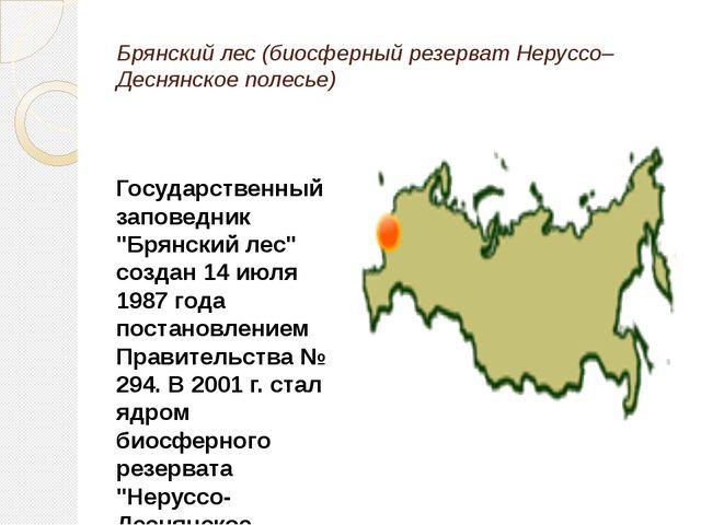 Брянский лес (биосферный резерват Неруссо–Деснянское полесье) Государственный...