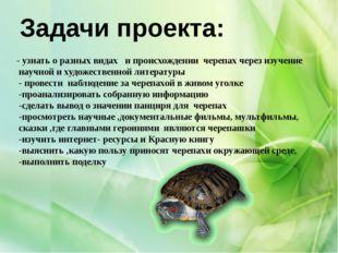 - узнать о разных видах и происхождении черепах через изучение научной и худ