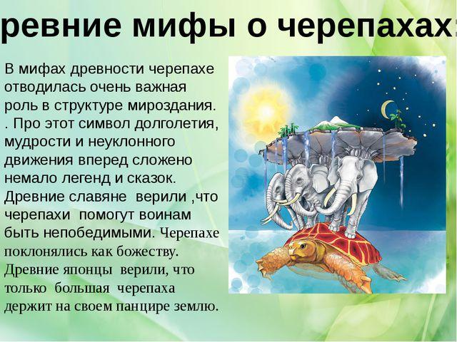 Древние мифы о черепахах: В мифах древности черепахе отводилась очень важная...