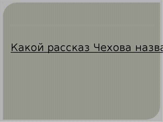 Какой рассказ Чехова назван прилагательными-антонимами?