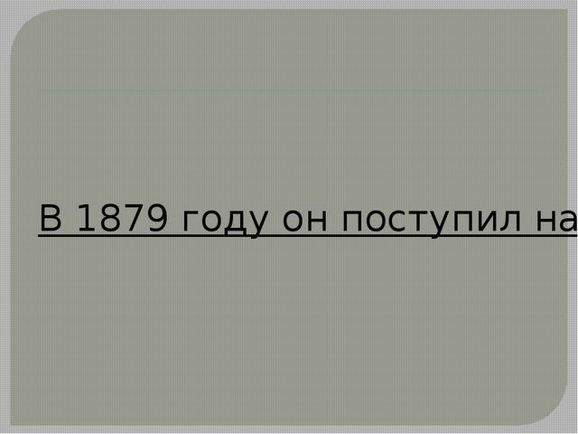В 1879 году он поступил на этот факультет Московского университета.