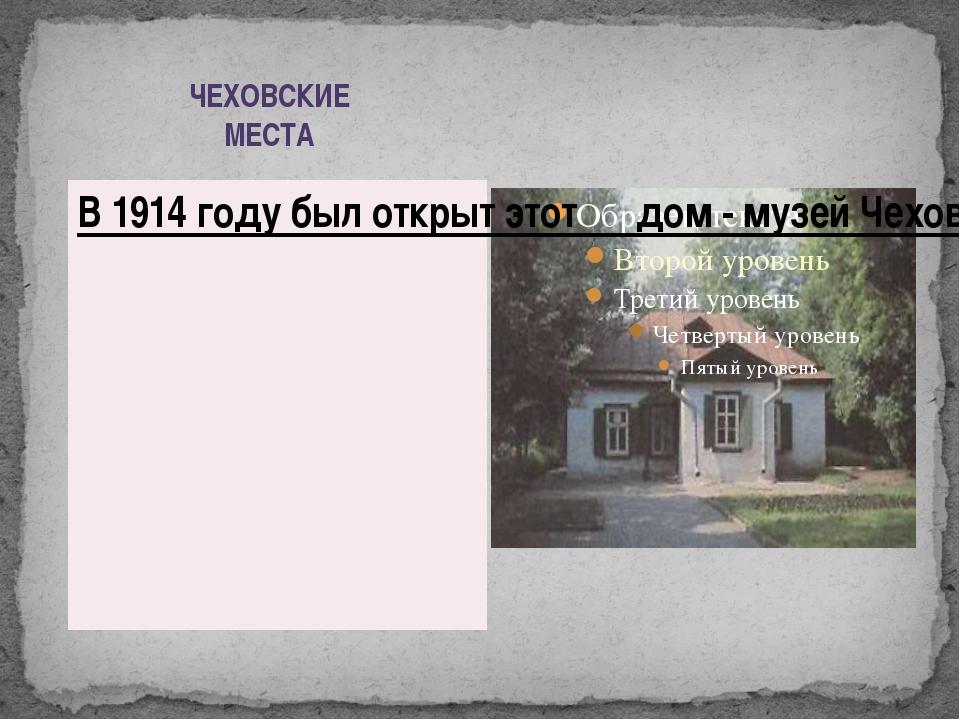 В 1914 году был открыт этот дом - музей Чехова в его родном городе. Назовите...