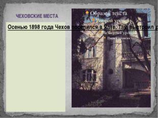 Осенью 1898 года Чехов поселился в Ялте. Там выстроил дом. В названии дачи ес