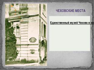 Единственный музей Чехова в западном мире находится в городке, где скончался