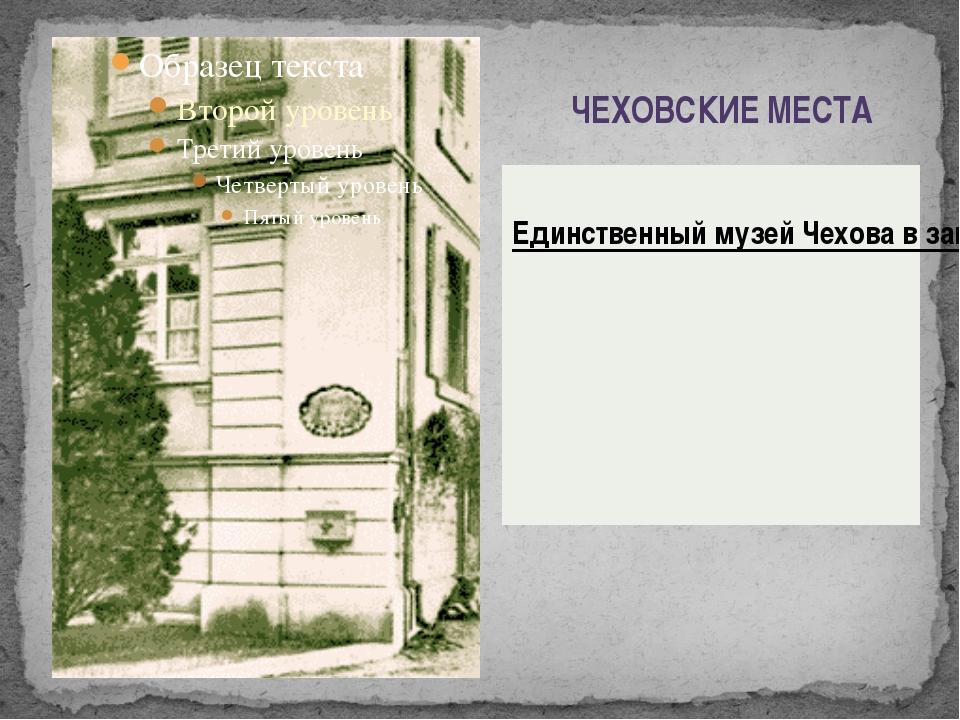 Единственный музей Чехова в западном мире находится в городке, где скончался...