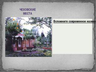Вспомните современное название с. Мелихово, в котором в 1940 году был основан