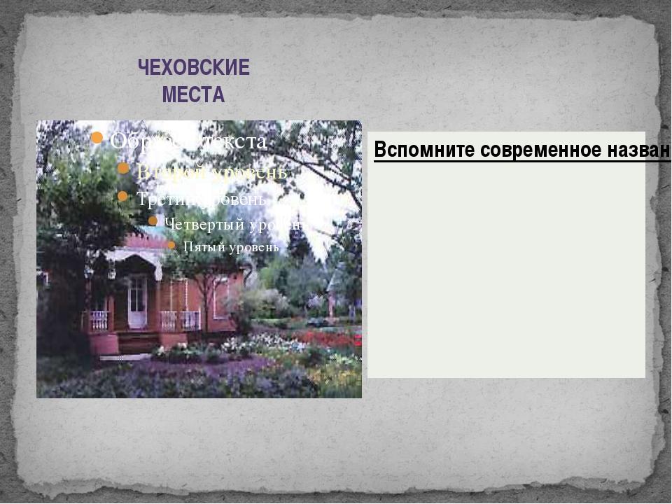 Вспомните современное название с. Мелихово, в котором в 1940 году был основан...