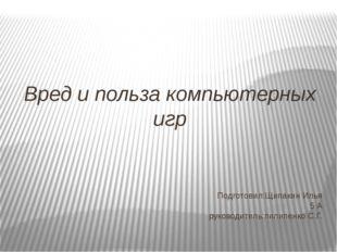 Подготовил:Щипакин Илья 5 А руководитель:пилипенко С.Г. Вред и польза компью