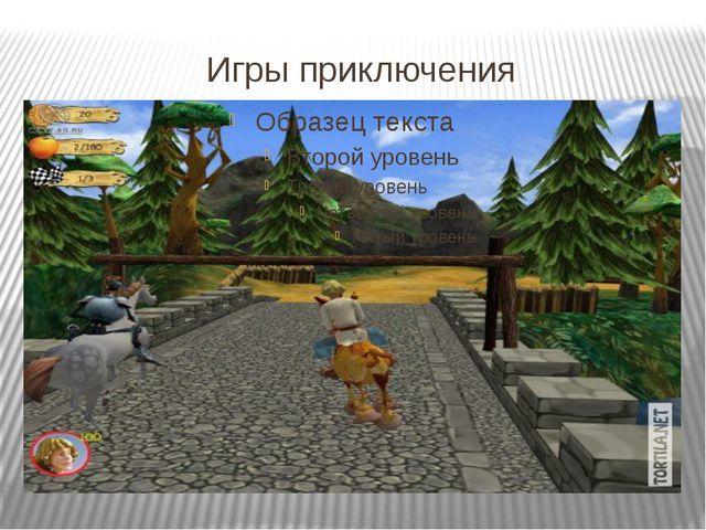 Игры приключения