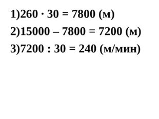 260 ∙ 30 = 7800 (м) 15000 – 7800 = 7200 (м) 7200 : 30 = 240 (м/мин)