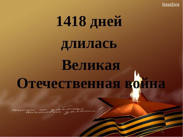 1418 дней длилась Великая Отечественная война
