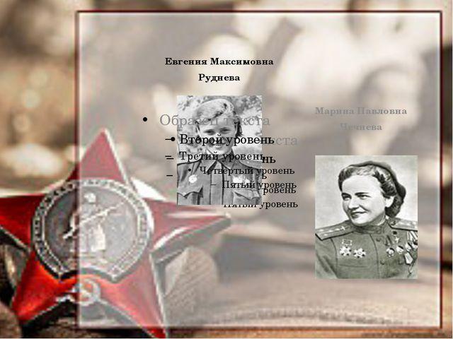 Евгения Максимовна Руднева Марина Павловна Чечнева