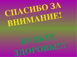 Используемые источники Ресурсы интернета: - http://www.medpunkt.org/ - www.ki